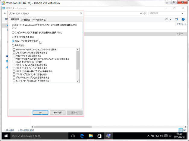 SnapCrab_Windows10 [実行中] - Oracle VM VirtualBox_2015-8-10_22-0-37_No-00