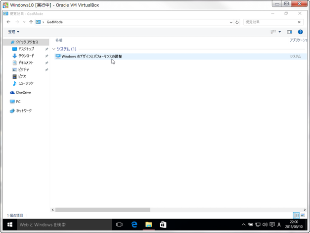 SnapCrab_Windows10 [実行中] - Oracle VM VirtualBox_2015-8-10_22-0-5_No-00