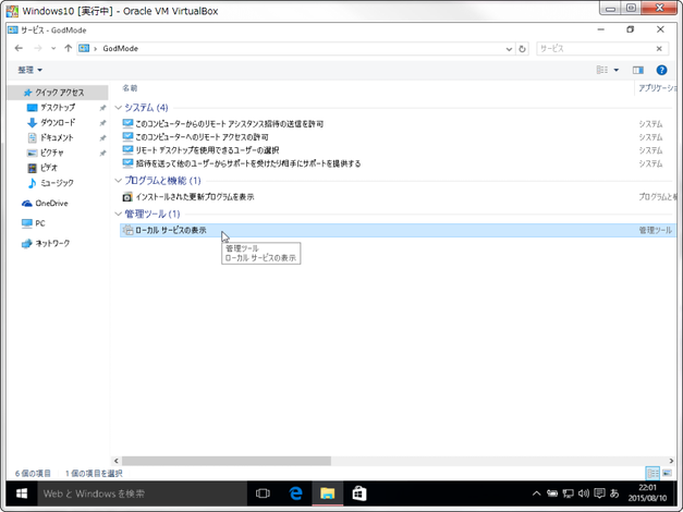 SnapCrab_Windows10 [実行中] - Oracle VM VirtualBox_2015-8-10_22-1-22_No-00