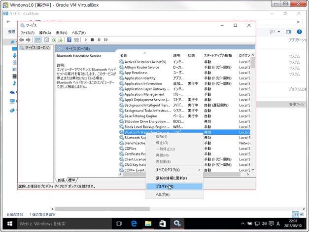 SnapCrab_Windows10 [実行中] - Oracle VM VirtualBox_2015-8-10_22-3-48_No-00