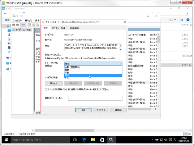 SnapCrab_Windows10 [実行中] - Oracle VM VirtualBox_2015-8-10_22-4-8_No-00