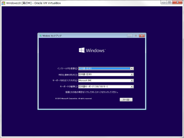 SnapCrab_Windows10 [実行中] - Oracle VM VirtualBox_2015-8-4_18-2-58_No-00