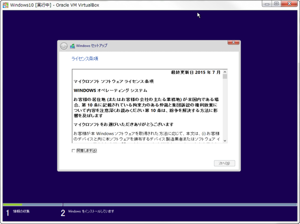 SnapCrab_Windows10 [実行中] - Oracle VM VirtualBox_2015-8-4_18-3-39_No-00
