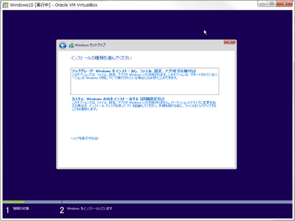 SnapCrab_Windows10 [実行中] - Oracle VM VirtualBox_2015-8-4_18-3-50_No-00