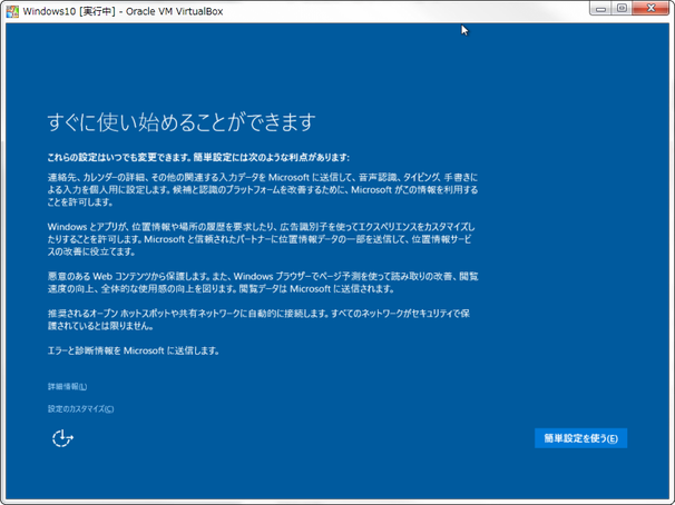 SnapCrab_Windows10 [実行中] - Oracle VM VirtualBox_2015-8-4_18-38-37_No-00