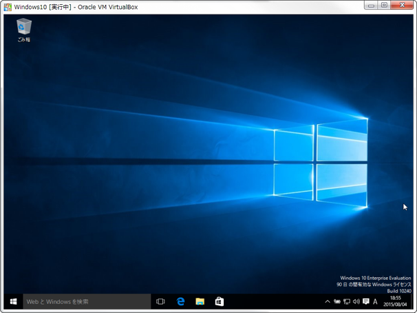 SnapCrab_Windows10 [実行中] - Oracle VM VirtualBox_2015-8-4_18-55-22_No-00