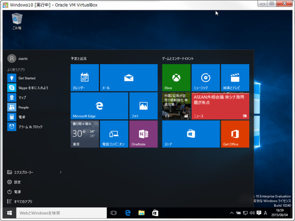 SnapCrab_Windows10 [実行中] - Oracle VM VirtualBox_2015-8-4_18-59-56_No-00